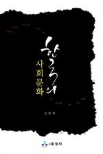 도서 이미지 - 한국의 사회문화