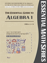 도서 이미지 - The Essential Guide to Algebra 1 개정판