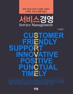 도서 이미지 - 서비스경영