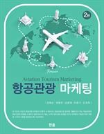 도서 이미지 - 항공관광 마케팅 2판