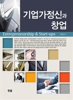 도서 이미지 - 기업가정신과 창업