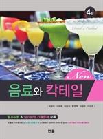 도서 이미지 - NEW 음료와 칵테일 (필기시험 & 실기시험 기출문제 수록) 4판