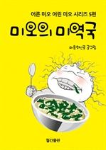 도서 이미지 - 미오의 미역국 : 어른 미오 어린 미오 시리즈 5편