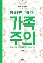 도서 이미지 - 한국인의 에너지, 가족주의