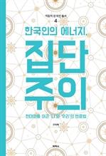 도서 이미지 - 한국인의 에너지, 집단주의