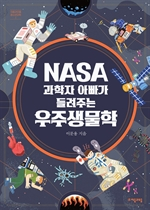 도서 이미지 - NASA 과학자 아빠가 들려주는 우주생물학