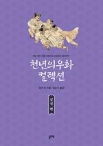 도서 이미지 - [세트] 천년의 우화 컬렉션 : 심신 편 (전3권)
