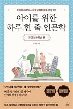 도서 이미지 - 아이를 위한 하루 한 줄 인문학 유럽 문화예술 편