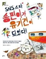 도서 이미지 - SNS 스타 송편이가 유기견이 되었다!