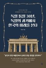 도서 이미지 - 독일 통일 30년, 독일의 과거에서 한국의 미래를 본다