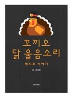 도서 이미지 - 꼬끼오, 닭 울음소리 (베드로 이야기)