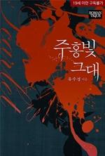 도서 이미지 - 주홍빛 그대