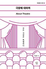 도서 이미지 - 극장에 대하여(About Theatre)