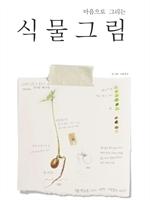 도서 이미지 - 마음으로 그리는 식물그림
