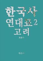 도서 이미지 - 한국사연대표2 고려