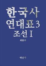 도서 이미지 - 한국사연대표3 조선Ⅰ