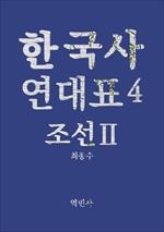 도서 이미지 - 한국사연대표4 조선Ⅱ