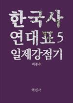 도서 이미지 - 한국사연대표5 일제강점기