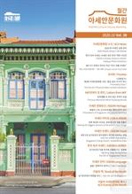 도서 이미지 - 월간 아세안문화원 2020년 10월호