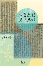 도서 이미지 - 고전 소설 벗겨보기 - 성인되어 색다르게 깊숙이 고전 소설 읽기