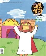 도서 이미지 - 고학년 매일성경 2020년 11-12월호(역대하,베드로후서,시편40~44편)
