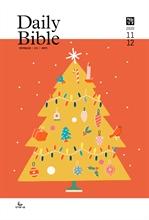 도서 이미지 - 영한 매일성경(ESV/새번역) 2020년 11-12월호(역대하,베드로후서,시편40~44편)