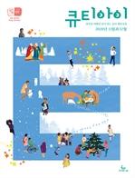 도서 이미지 - 큐티아이 매일성경 2020년 11-12월호(역대하,베드로후서,시편40~44편)