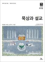 도서 이미지 - 묵상과 설교 2020년 11-12월호(역대하,베드로후서,시편40~44편)