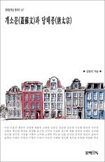 도서 이미지 - 개소문(蓋蘇文)과 당태종(唐太宗)