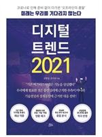 도서 이미지 - 디지털 트렌드 2021