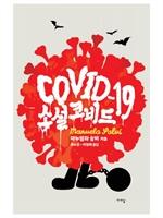 소설 코비드19