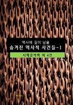 도서 이미지 - 역사에 길이 남을 숨겨진 역사적 사건들 1