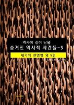 도서 이미지 - 역사에 길이 남을 숨겨진 역사적 사건들 5