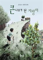 도서 이미지 - 큰 나무가 된 지팡이