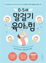 도서 이미지 - 0~5세 말걸기 육아의 힘 (개정증보판)