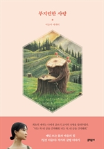 도서 이미지 - 부지런한 사랑