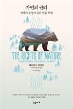 도서 이미지 - 자연의 권리