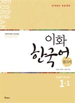 도서 이미지 - 이화 한국어 참고서 1-1 (영어판)