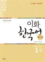 도서 이미지 - 이화 한국어 참고서 1-2 (영어판)