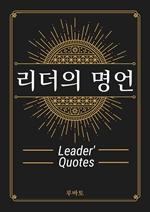 도서 이미지 - 리더의 명언 Leader's Quotes