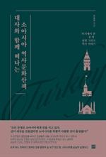 도서 이미지 - 대사와 함께 떠나는 소아시아 역사문화산책