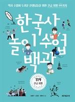 도서 이미지 - 한국사 놀이 수업 백과