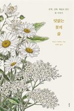 도서 이미지 - 덧없는 꽃의 삶