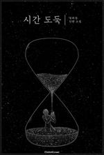도서 이미지 - 시간 도둑
