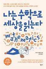 도서 이미지 - 나는 수학으로 세상을 읽는다