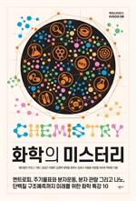 도서 이미지 - 화학의 미스터리