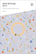 도서 이미지 - 창의적 생각의 발견, 글쓰기