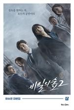 도서 이미지 - 비밀의 숲 시즌2 상