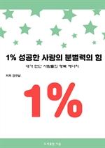 도서 이미지 - 1% 성공한 사람의 분별력의 힘