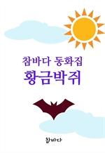 도서 이미지 - 참바다 동화집 황금박쥐